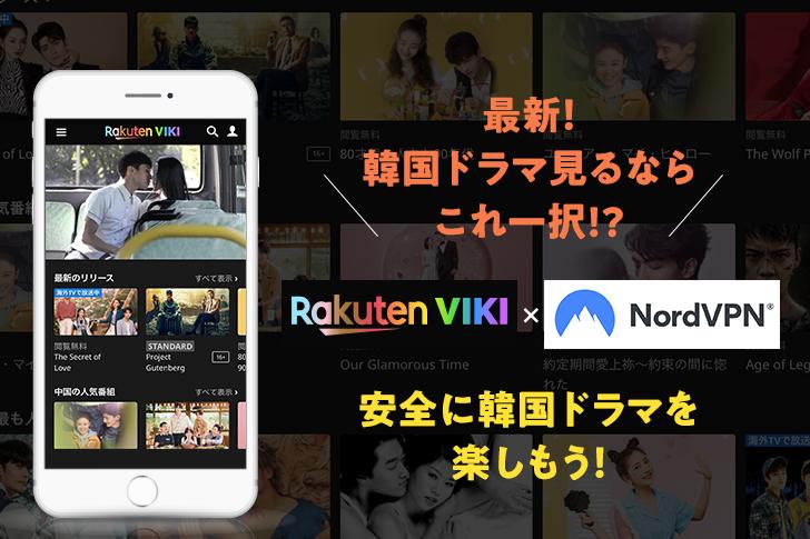 【2021年】韓国ドラマ見るならこれ一択!?Rakuten Viki(楽天Viki)とVPN(NordVPN)の設定をして、安全に韓国ドラマを楽しもう!