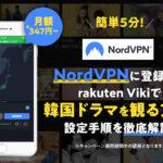 簡単5分!NordVPNに登録してrakuten Vikiで韓国ドラマを観る方法!設定手順を徹底解説!