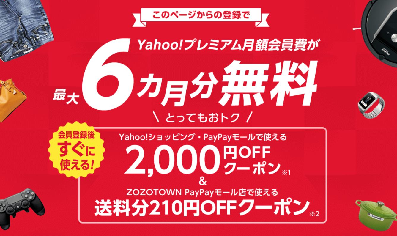 Yahoo!プレミアム会員費6ヶ月無料+2000円OFFクーポンもらえる!