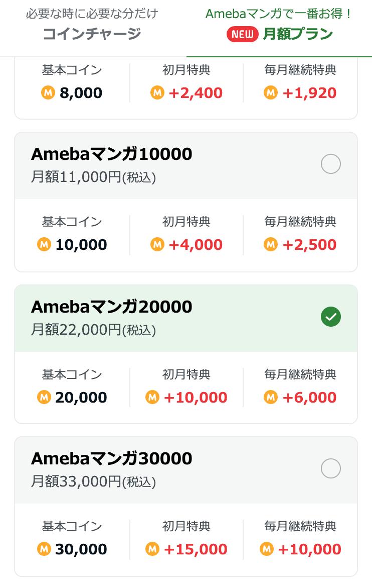 月額プランの場合、コインチャージの場合22,000円で30,000コイン!!!