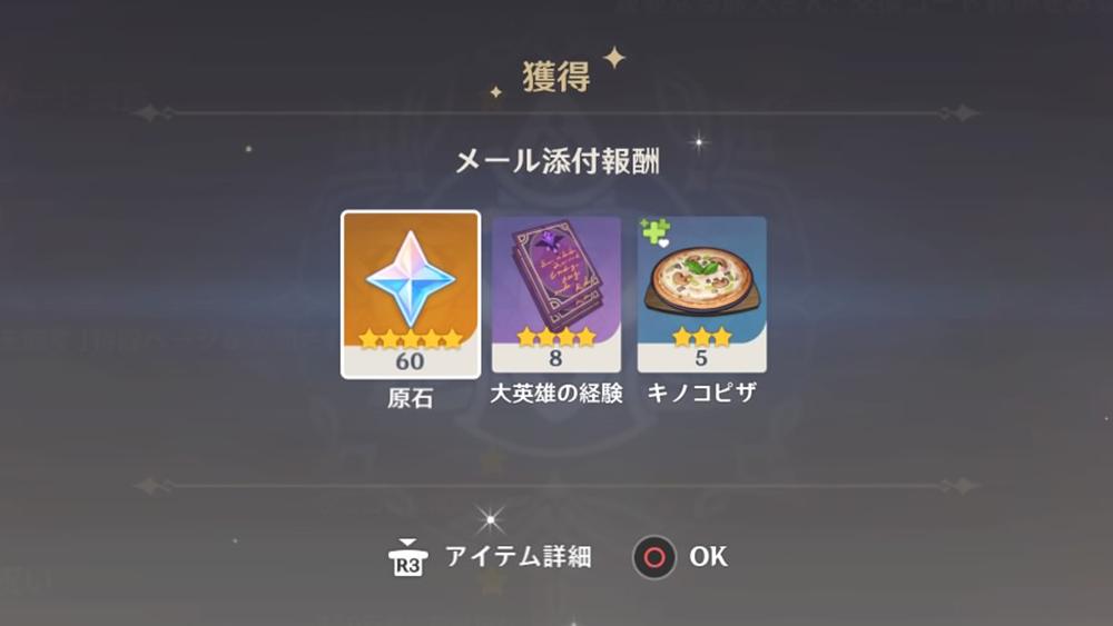 Prime Gaming「原神」7月のプレゼント