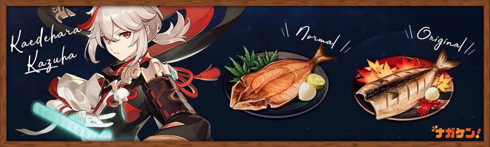 【原神】楓原万葉のオリジナル料理「雨奇晴好」