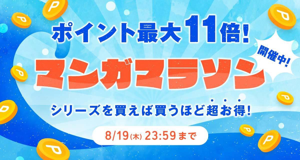 【8/19まで】買えば買うほどお得なマンガマラソン開催中!