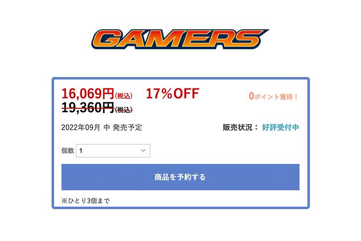 【第二位】で「ゲーマーズ」の17%OFF 16,069円(税込)!