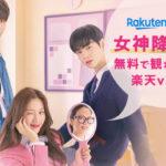 【韓国ドラマ】女神降臨(Ture Beauty)は何で見れる?日本語字幕で見るなら楽天vikiがオススメ!
