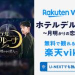 【韓国ドラマ】ホテルデルーナを日本語字幕で観るなら楽天Viki!U-NEXT(ユーネクスト)でも独占配信開始!AmazonプライムやNetflixは?