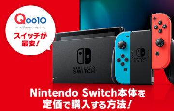 【Qoo10】Nintendo Switch本体を定価で購入する方法!Qoo10なら最安で手に入るかも!【ニンテンドー スイッチ】v