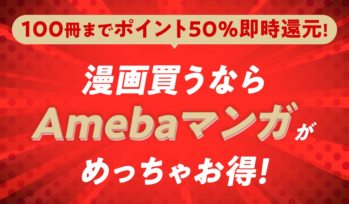 【50%OFF!】100冊まで割引!漫画買うならAmebaマンガがめっちゃお得!クーポン期限はいつ?【一気読みにオススメ!】