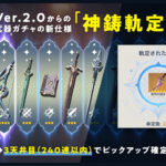 【原神】Ver.2.0からの武器ガチャの新仕様「神鋳軌定」。3天井目でピックアップ確定!【武器祈願】