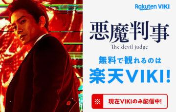 【韓国ドラマ】「悪魔判事(The devil judge)」の配信は何で観れる?日本語字幕で見るなら楽天vikiがオススメ! 【netflixでは見れません】