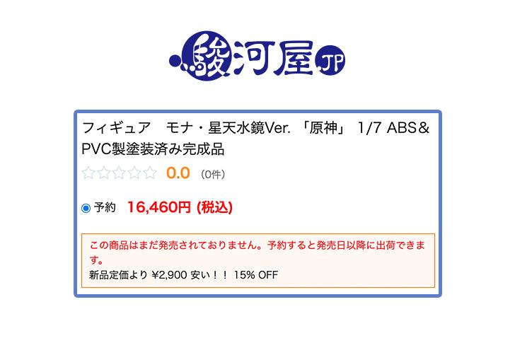 【第三位】「駿河屋」の15%OFF 16,460円(税込、送料無料)!
