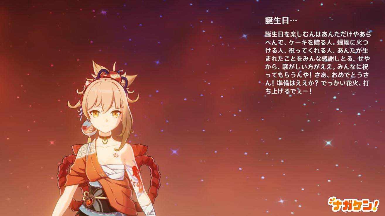 【原神】宵宮の誕生日メッセージ