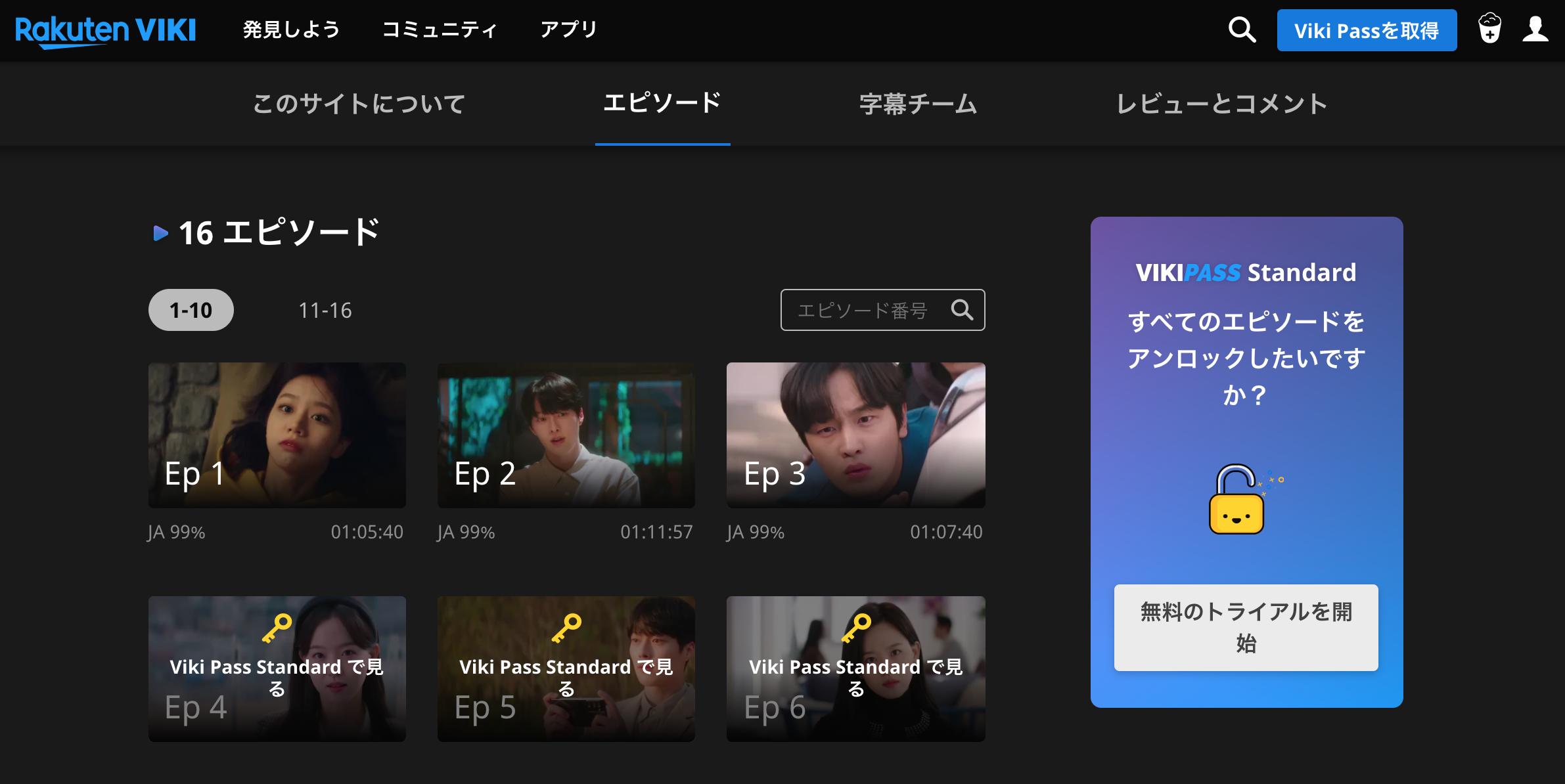楽天VIKIでは3話まで無料!それ以降はVIKI standardで観れます!