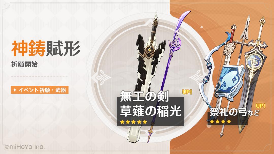 原神Ver.2.1 イベント祈願・武器「神鋳賦形」(2021年9月1日(水)~2021年9月21日(火)18:59まで)