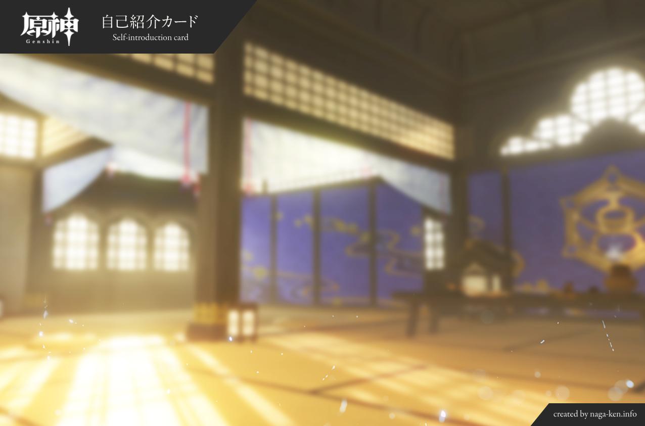 背景カード(神里家-1)