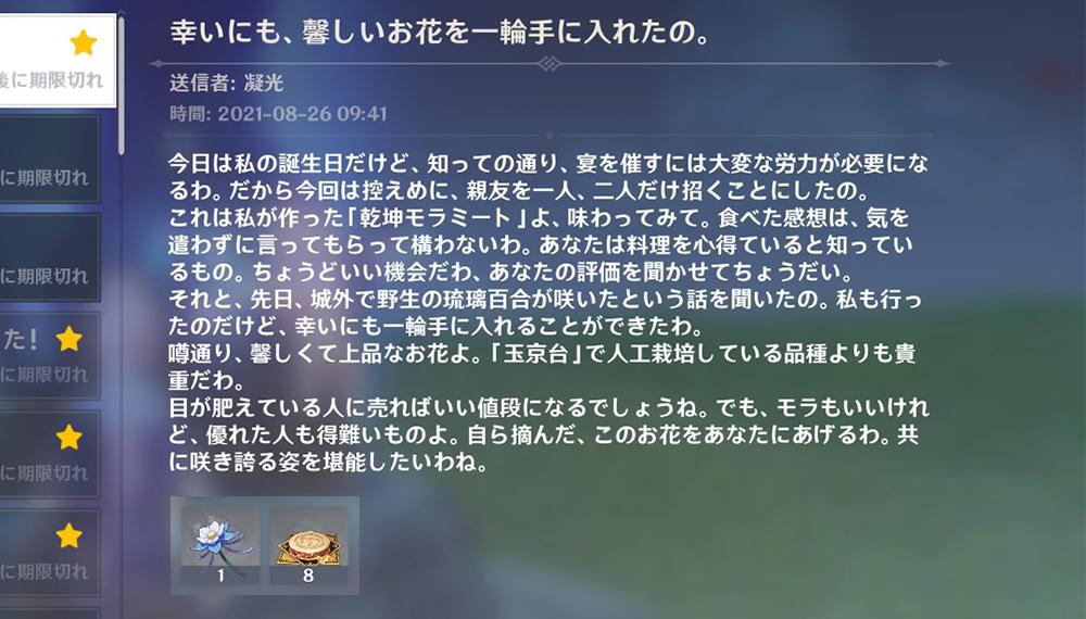 【原神】凝光の誕生日メール