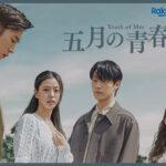 【韓国ドラマ】「五月の青春(Youth of May)」の配信はどこで観れる?日本語字幕で見るなら楽天vikiがオススメ! 【▲netflixでは見れません】