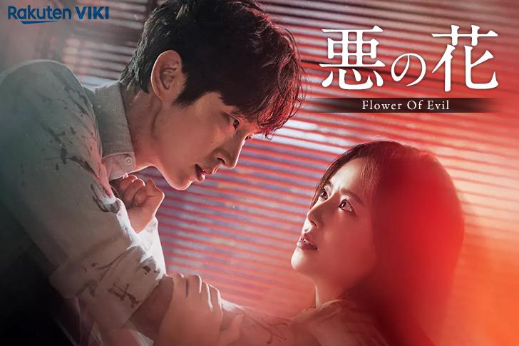 【韓国ドラマ】「悪の花(Flower Of Evil)」は日本で放送してる?日本語字幕で見るなら楽天vikiがオススメ! 【netflixでは見れません】