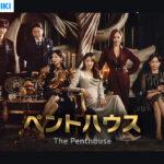 【韓国ドラマ】ペントハウス1,2,3(The Penthouse)の安全な視聴方法は?楽天vikiなら日本語字幕が無料!【NordVPN】