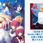 【※100冊半額】『真月譚 月姫』を全巻で半額で購入可能!KindleよりもAmebaマンガがオススメです!