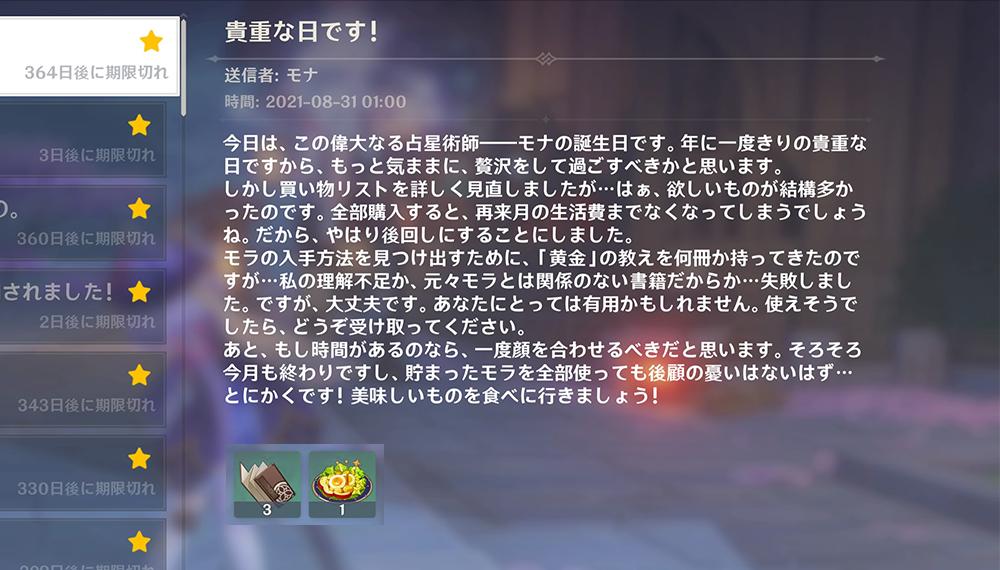 【原神】モナの誕生日メール