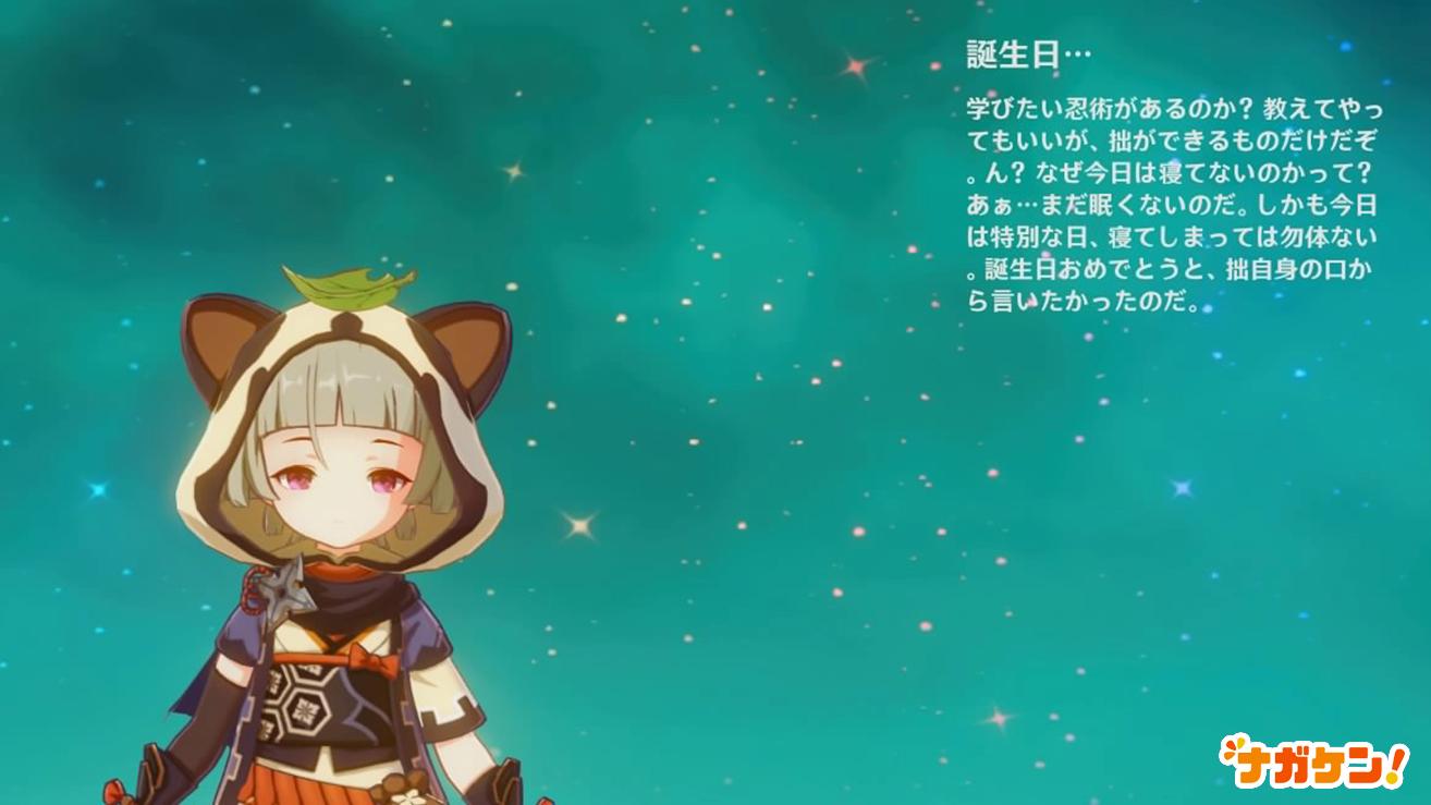 【原神】早柚の誕生日メッセージ