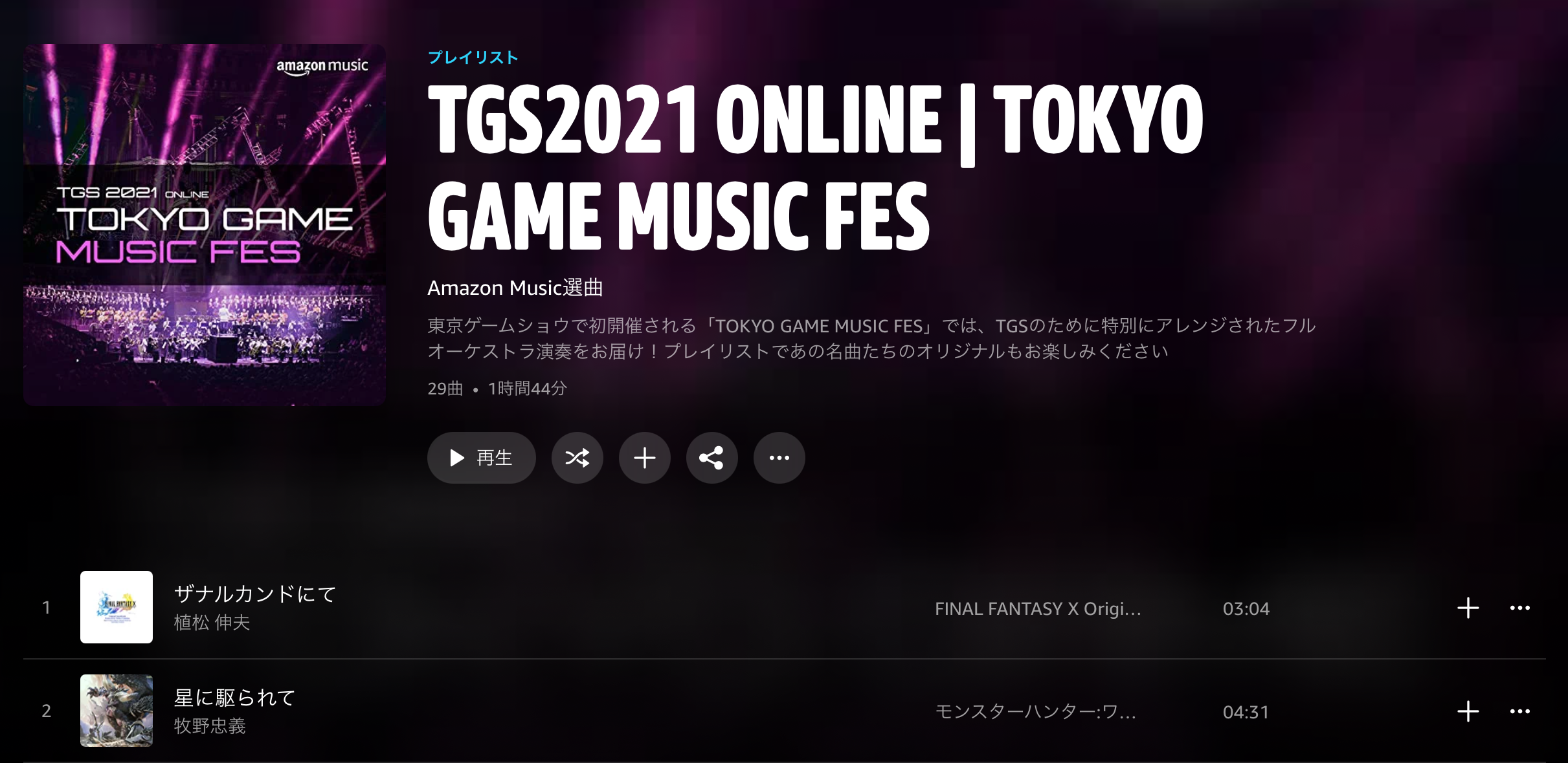 TGS2021 ONLINE   TOKYO GAME MUSIC FES プレイリスト