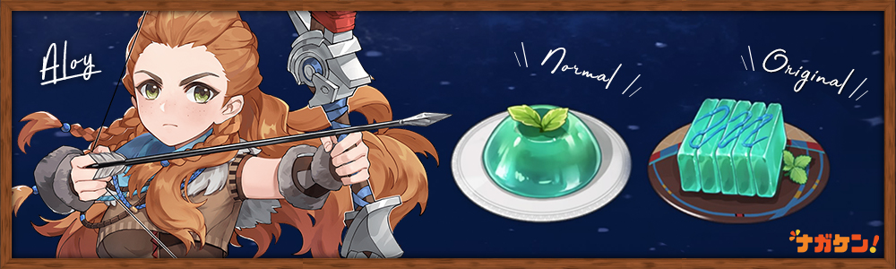 【原神】アーロイのオリジナル料理「満腹感ゼリー」