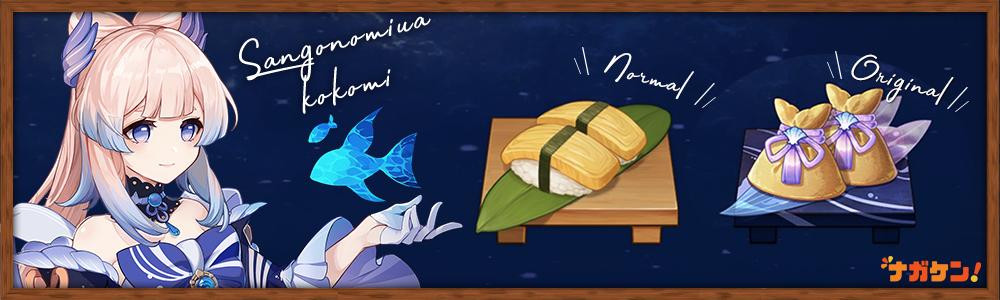 【原神】珊瑚宮心海のオリジナル料理「奇策」