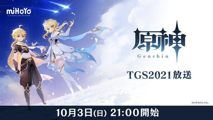 TGS2021 「原神」の放送は10月3日21:00〜!