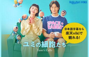 【韓国ドラマ】「ユミの細胞たち(Yumi's Cells)」の配信は何で観れる?日本語字幕で見るなら楽天vikiがオススメ! 【netflixでは見れません】