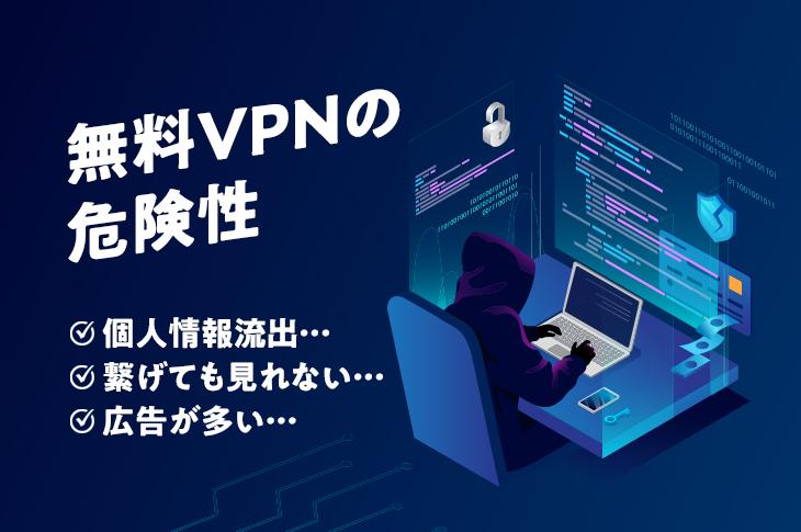 無料VPNの危険性