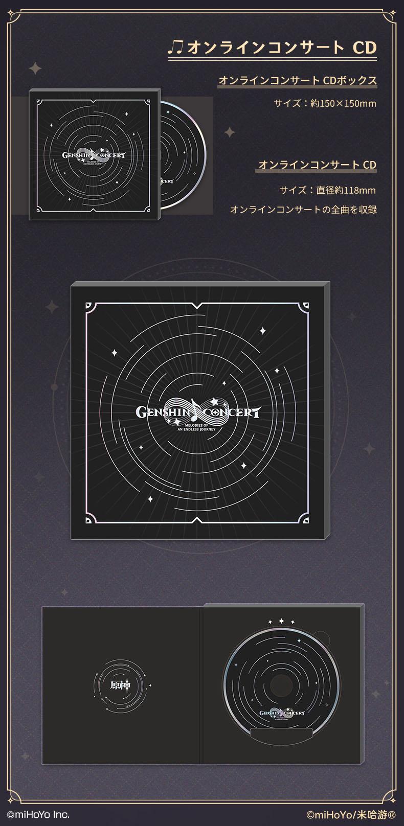 『原神』オンラインコンサートグッズ CD