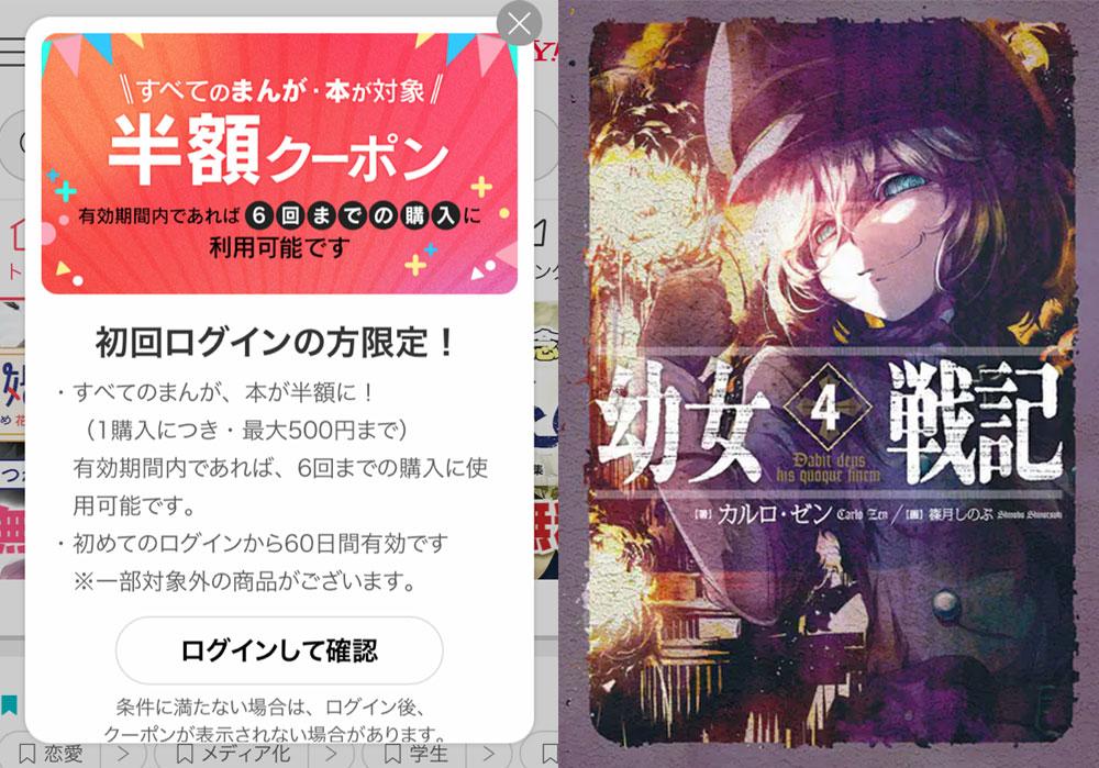 【今なら半額275円で買える!】アニメの1期の続きは、小説版「幼女戦記」の3巻の途中から