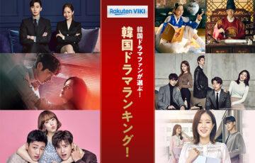 【韓国ドラマファンが選ぶ!】楽天vikiで観れるおすすめ韓国ドラマランキング!