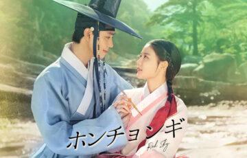 【韓国ドラマ】「ホンチョンギ(Red Sky)」の配信は何で観れる?日本語字幕で見るなら楽天vikiがオススメ! 【netflixでは見れません】