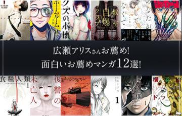 【広瀬アリスさんオススメ!】最高に面白いオススメ漫画12選!【マンガ半額購入可能!】